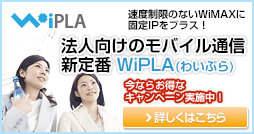 WiMAXプロバイダ:WiPLA