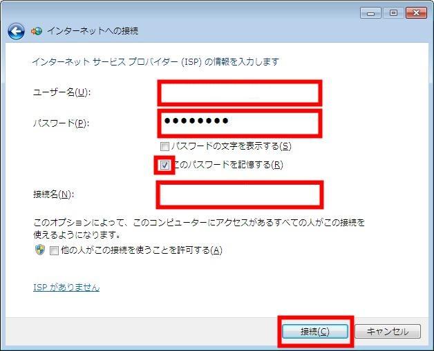 インターネット接続の設定(Windows 7の設定)|プロバイダ 府中 ...