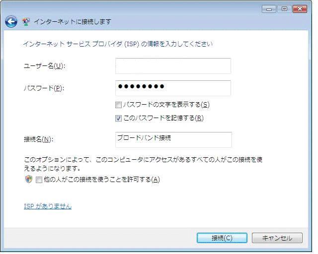 インターネット接続の設定(Windows Vistaの設定)|プロバイダ 府中 ...